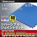 NEWリバーシブルジョイントマット 4cm【BODYMAKER(ボディメーカー)】ジョイント式 大型マット 厚さ4cm