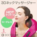 ドクターエア 3Dネックマッサージャー MN-001[あす楽対応]
