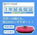 【3年延長保証】ドクターエア 3DスーパーブレードS専用(延長保証のみ)メーカー保証1年+延長保証2年