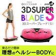 【Wエントリーでポイント19倍】ドクターエア 3DスーパーブレードS ダイエット リモコン付き 乗るだけでヘルシーBODYに!ストレッチ 振動 エクササイズ 3D SUPER BLADES ブルブルマシン ダイエット