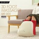 【Wエントリーでポイント19倍】ドクターエア 3Dフットマッサージャー/DOCTORAIR 3D FOOT MASSAGER MF-001/マッサージ器/エアー...