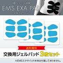 ドクターエア EMSエクサパッド専用 交換ジェルパッド(3枚セット)