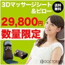 ドクターエア 3Dマッサージシート&ピローセット・生産終了プライス《ユーザー登録で3年間に無料延長保