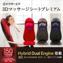 ドクターエア 3Dマッサージシート プレミアム MS-002...