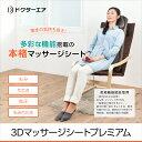 ドクターエア 3Dマッサージシート プレミアム MS-002[あす楽対応]