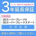 ドクターエア 3Dスーパーブレードシリーズ専用(延長保証のみ)メーカー保証1年+延長保証2年