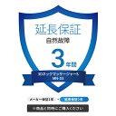 3DネックマッサージャーS MN-03専用(延長保証のみ)メーカー保証1年+延長保証2年
