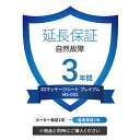 3Dマッサージシート プレミアム MS-002専用(延長保証のみ)メーカー保証1年+延長保証2年