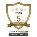 3DマッサージピローS MP-001専用(延長保証のみ)メーカー保証1年+延長保証4年