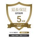 3Dマッサージロール MR-001専用(延長保証のみ)メーカー保証1年+延長保証4年