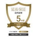 ストレッチロールS SR-002専用(延長保証のみ)メーカー保証1年+延長保証4年