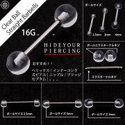 16G シークレット 隠せるピアス クリアボール ステンレスシャフト ストレートピアス ボディピアス【BodyWell】