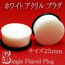 ★早い者勝ち★25mm ホワイト シングルフレア プラグ ボディーピアス【BodyWell】