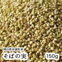 お取り寄せ 岡山県産 玄麦 ハトムギ粉(300g) 生 粉末「はと麦、はとむぎ」