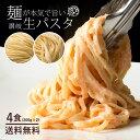 パスタ 生パスタ 送料無料 4食分(200gx2) 麺が本気