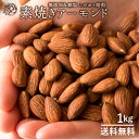 アーモンド 無塩 素焼き 1kg(500g×2) 無添加 [...