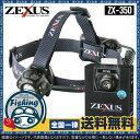 【送料無料】冨士灯器 ゼクサス ZX-350 基本をおさえた 定番モデル [ZEXUS 夜釣り ヘ