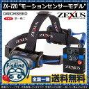 【送料無料】冨士灯器 ゼクサス ZX-720BK モーションセンサーモデル ZEXUS 夜釣り ヘッドライト 明るい 使いやすい ルーメン 防水 型 おすすめ カラー ZX720