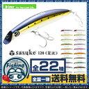 【送料無料】 sasuke 120 サスケ 裂波 120 s...