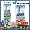 【送料無料】ハヤブサ キャスティングタイプ 小型回遊魚 HS360 選べる 3 サイズ ( 2個セット ) [ Hayabusa HAYABUSA 仕掛け 仕掛 ジギング ジギングサビキ ジグ 船 堤防 アクション 小魚 誘い 擬餌パターン おすすめ 人気 簡単 付けるだけ ]