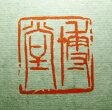 【印サイズ 1.5センチ】雅号印 落款印 篆刻印 書道印 書道用具
