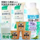 牛乳 ヨーグルト チーズ <乳製品お手軽セット>低温殺菌牛乳...