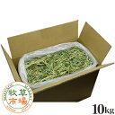 牧草市場 アルファルファプレミアム(牧草)10kg袋入 業務用