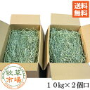 ◆30年度産新刈り◆牧草市場スーパープレミアムチモシー1番刈り牧草 10kg×2個口(うさぎ