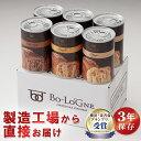 缶deボローニャ 3種6缶セット|保存食 パン 缶詰め 非常食 3年保存 長期保存 缶入りボローニャパン 缶デニッシュパン
