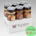 【クーポンで10%OFF】缶deボローニャ 3種6缶セット|...