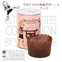 【クーポンで10%OFF】ウルトラマン缶deボローニャ(ウル...