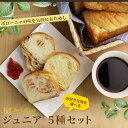 【送料無料】ボローニャ ジュニア 5種チョイス詰合せ|デニッシュ食パン ボローニャ Jr