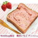 【期間限定】ボローニャ 贅沢いちごデニッシュ食パン 1.5斤サイズ 苺 ボローニャ デニ