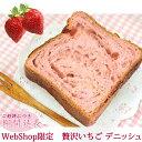 ボローニャ 贅沢いちごデニッシュ食パン 1.5斤サイズ|春限定 苺 ボローニャ デニッシュパン 食パン