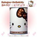 ハローキティ缶deボローニャ チョコ | 3年6ヶ月保存 1...