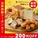 【クーポンで200円オフ】【送料無料】店長一押し!はじめてさんにおすすめセット|ボローニャ 詰め合わせ お試しセットデニッシュ食パン おためし セット お取り寄せ