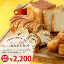 【送料無料】はじめてさんにおすすめ・おためしセット|ボローニャ 詰め合わせ お試しセットデニッシュ食パン お取り寄せ