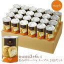 [賞味期限3年6ヶ月!]缶deボローニャ24缶セット <メー...