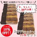 【クーポンで10%オフ】【webshop限定・まとめ買い!10%OFF】デニッシュ食パン 3斤サ