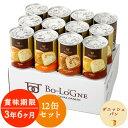 [賞味期限3年6ヶ月!]缶deボローニャ 3種12缶セット ...
