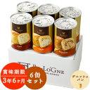 [賞味期限3年6ヶ月!]缶deボローニャ 3種6缶セット 保...