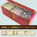【送料無料】化粧箱入ギフト元祖デニッシュ食パン6種より選べる1斤スライス3個セット