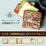 优惠的面包是3套共选择两个品种从1  6面包面包面包切片机1台3套选择从六个原审丹麦面包!   [关smtb - 新店% -?? 京都P30●] [K] [KY[【】お試しセット元祖デニッシュ食パン6種より選べる3斤スライスセット プレーン