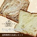 【送料無料】お試しセットBデニッシュ食パン2斤スライスセット (セット内容:プレー