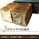 【送料無料】2018お歳暮ギフト 元祖デニッシュ食パン1.5斤2個セット[プレーン+5種よ