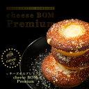ショッピングお取り寄せ cheese BOM Premium(1個)[BOMBOMY ボンボミー チーズボム 焼き菓子 フィナンシェ 新商品 単品 ばら売り お試し 自分用 おうちスイーツ 洋菓子 お菓子 おしゃれ かわいい 個包装 お取り寄せ 大阪 お土産 お返し 職場 お配り](常温保存可)