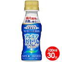 カルピス「届く強さの乳酸菌」PET100ml×30本【送料無料】
