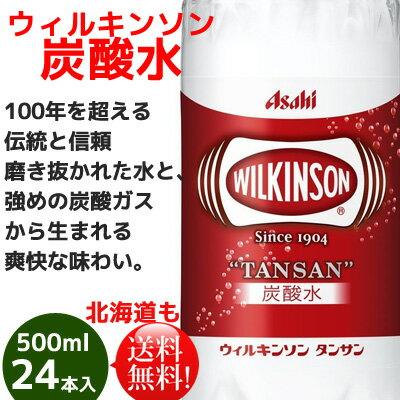 【送料無料】アサヒ ウィルキンソンタンサンPET500ml×24本入