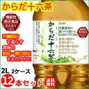アサヒ飲料 からだ十六茶 2L(2リットル)12本セット【送料無料】機能性表示食品