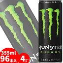 アサヒ モンスターエナジー 355ml缶 96本入〔炭酸飲料 エナジードリンク 栄養ドリンク